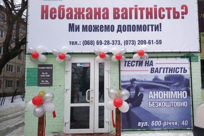 У Вінниці відкрився центр кризової вагітності. Що це кабінет для вбивств чи кабінет життя?