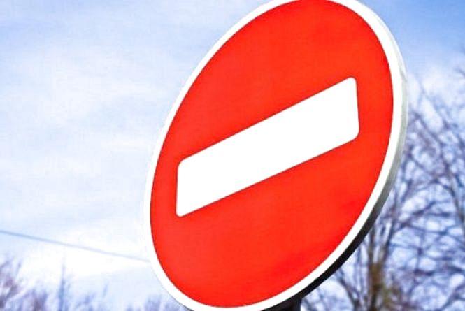 До 1 березня буде перекрито рух транспорту по вулиці Івана Миколайчука