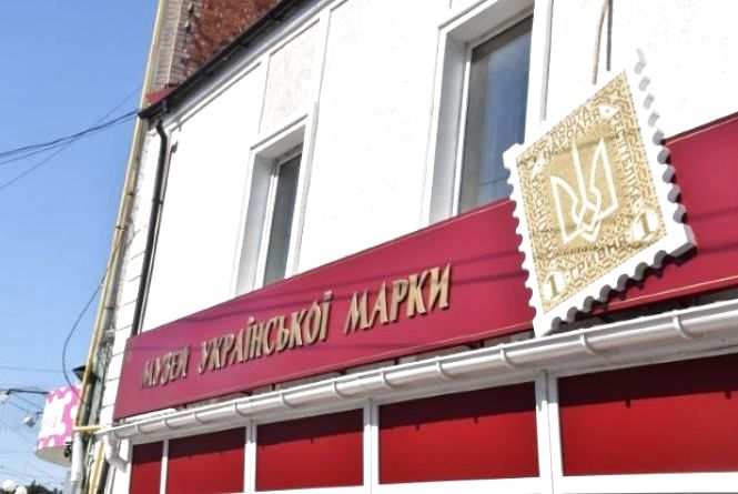 Завтра в Музеї української марки розкажуть про перше визволення