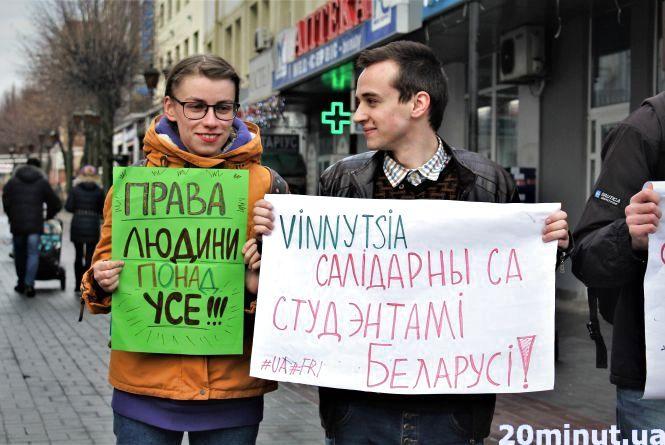 «За вашу і нашу свободу». Вінницька молодь підтримала білоруських демонстрантів