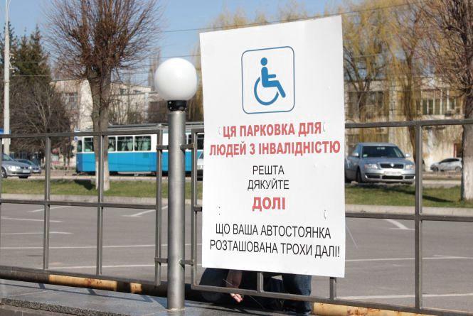 На місцях паркування водіїв з особливими потребами встановили таблички