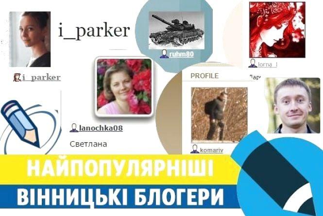 Найпопулярніші вінницькі блогери: ТОП-7 щоденників в ЖЖ про ракети та оладушки