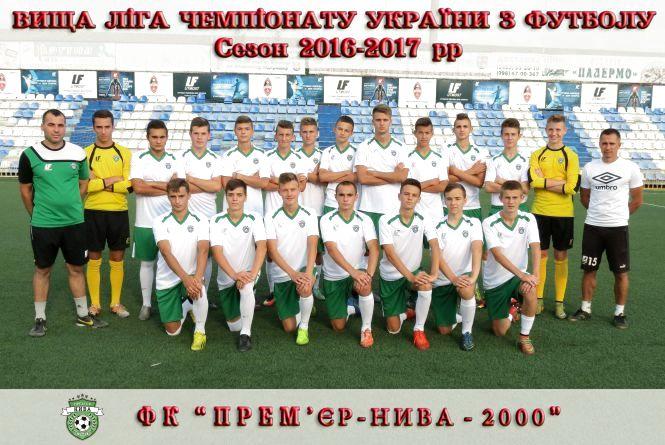 «Прем'єр-Нива» здобула три перемоги в 15 турі ДЮФЛ України!