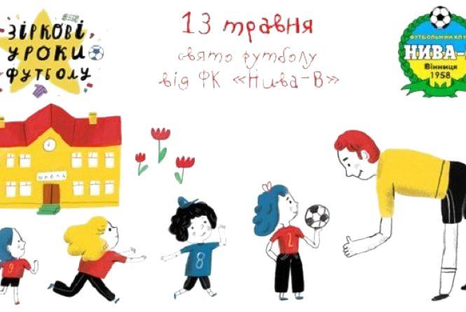«Нива-В» проведе «Зірковий урок футболу» у Вінницькій школі № 21