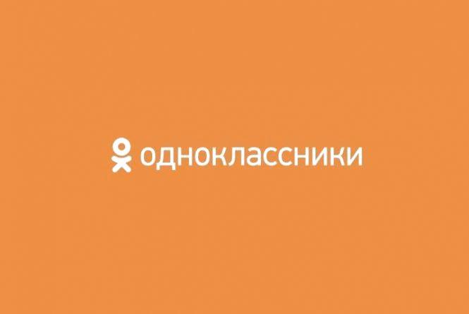 """""""Однокласники"""" заявляють, що знайдуть спосіб продовжити роботу в Україні"""