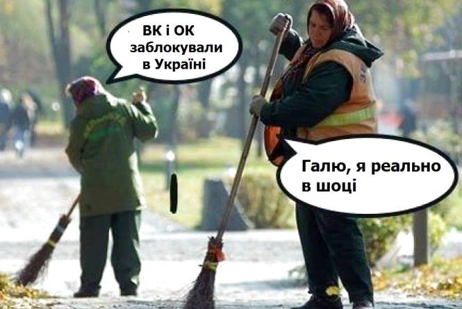 Заборона Вконтакте, Однокласники та Яндекс: трохи фотожаб