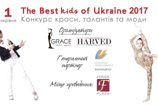 День захисту дітей стане святом дитячих талантів (Новини компаній)