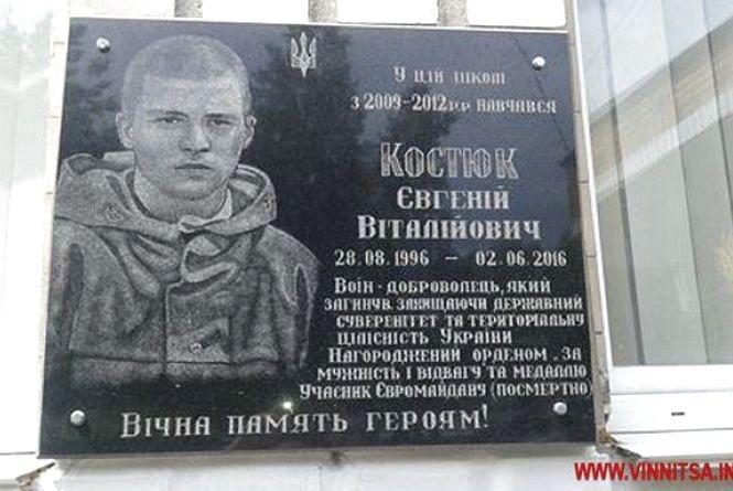 Бійцю АТО Євгену Костюку відкрили меморіальну дошку. ФОТО
