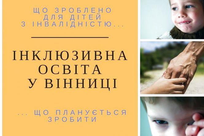 Інклюзивна освіта у Вінниці: як дітей з інвалідністю інтегрують у школи і садочки