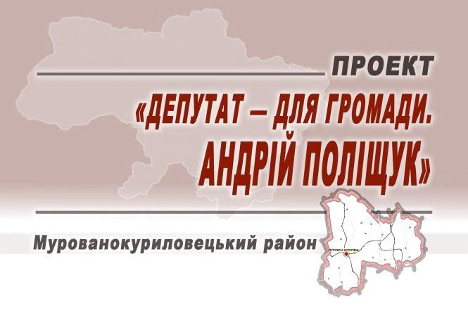 """12 кадрів депутатських справ Андрія Поліщука (Прес-служба ГО """"СПІНОЗА"""")"""