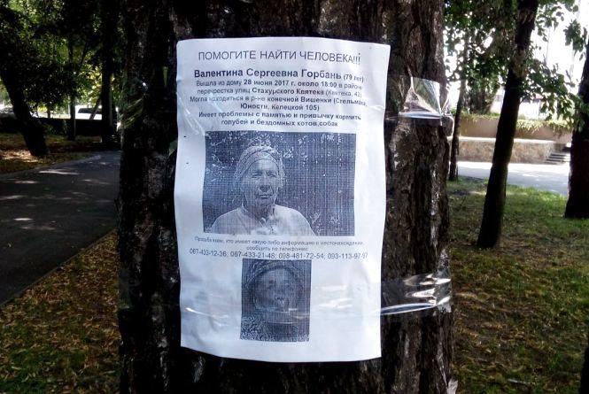 Допоможіть знайти: Згубилась жінка, яка звикла підгодувати бездомних тварин