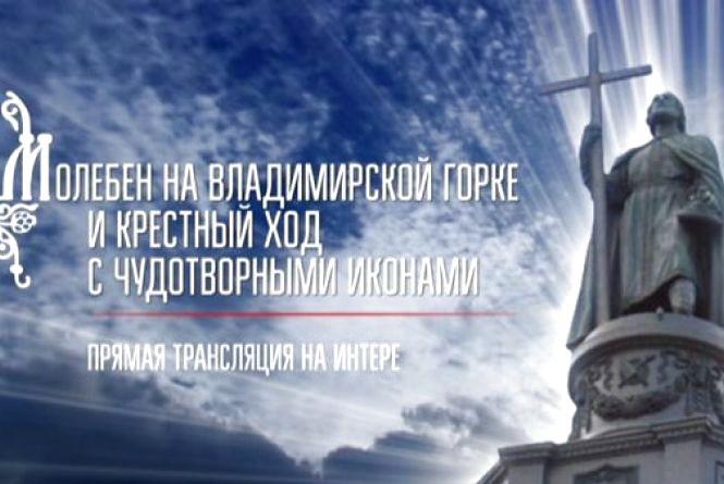 """""""Інтер"""" транслюватиме заходи, присвячені Дню хрещення Русі (Прес-служба """"Інтер"""")"""
