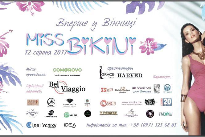 Міс Bikini 2017 (Новини компаній)