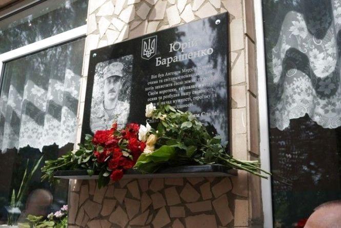 Юрію Барашенку, який загинув в АТО за дивних обставин, відкрили меморіальну дошку