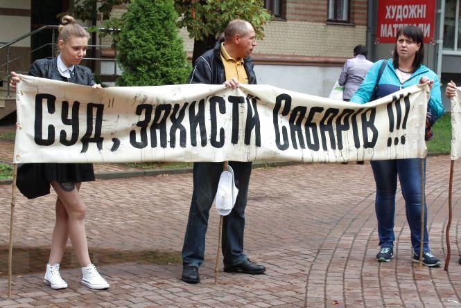 Сабарівчани на чолі з адвокатом Палієм мітингували під міським судом