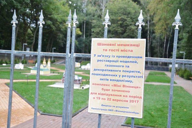 Від 22 вересня  вхід до «Міні Вінниці» буде платним. Для дорослих – 25 гривень
