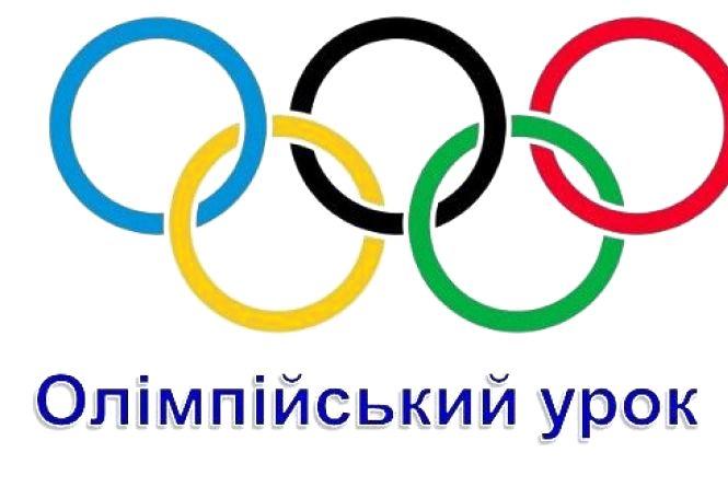 Олімпійський тиждень на Вінниччині фінішував Олімпійськими уроками в Немирові