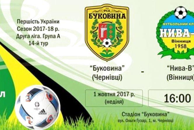 Чернівецька «Буковина» розгромила «Ниву-В»