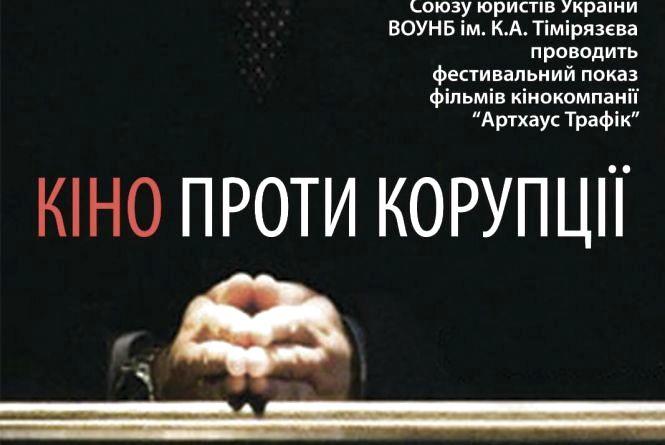 «Кіно проти корупції». Що дивитися на кінофестивалі