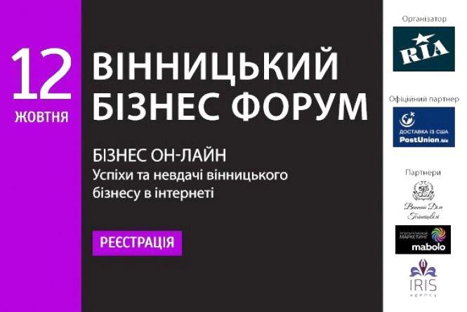 Готова програма Вінницького бізнес форуму