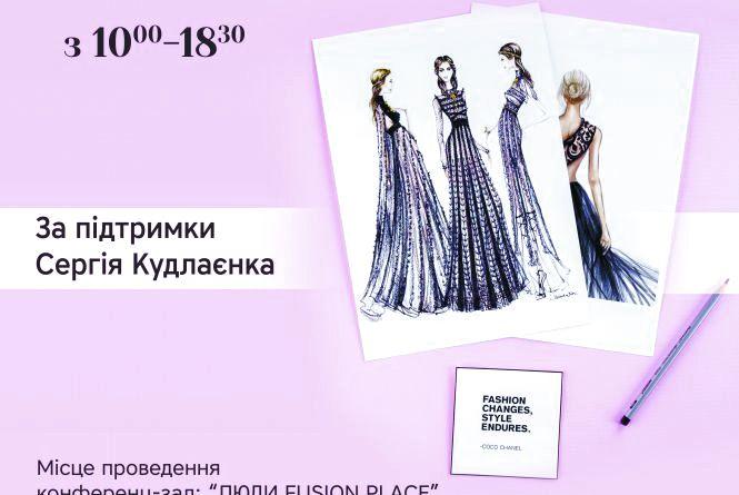 Вперше у Вінниці — Fashion семінар «Personal Styling» (Новини компаній)