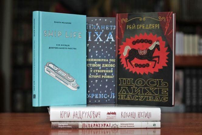 Бредбері and Андрухович: ТОП-5 книг, які варто прочитати у лютому