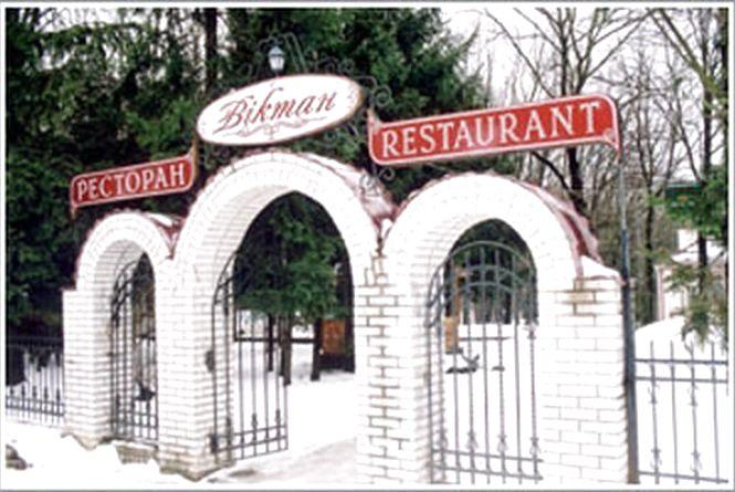 Пожежа в ресторані «Віктан» у Хмільнику: гасили вісім рятувальників