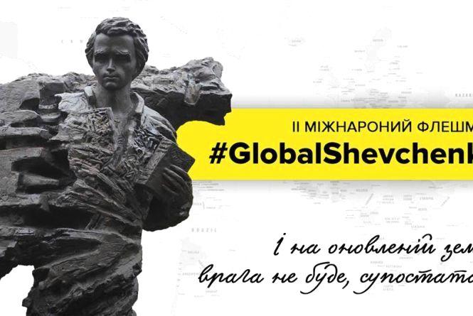 Вінничан запрошують взяти участь у ІІ Міжнародному флешмобі «Global Shevchenko»