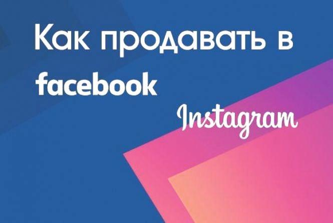 Facebook и Instagram сделают ваш бизнес прибыльным. Расскажем, что для этого нужно
