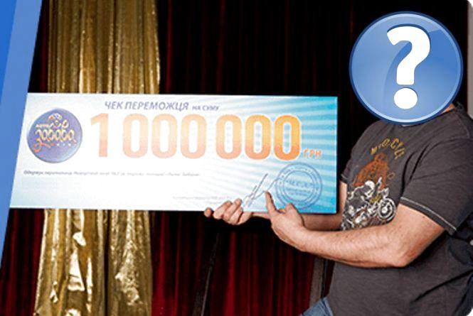 Зіграв у лотерею і виграв мільйон гривень. Але щасливчика шукають