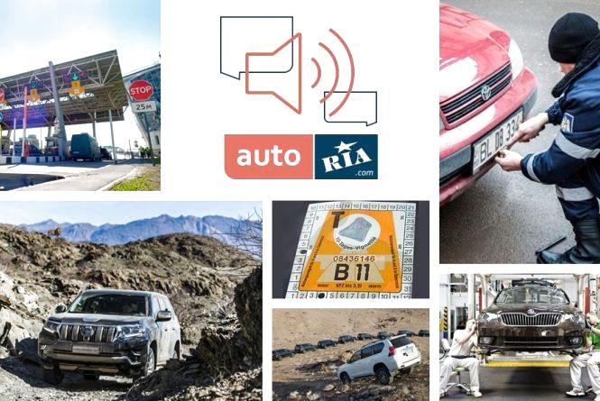 Важливе за тиждень: автопром і податки, розмитнення в Молдові, платні дороги та тест-драйв LC Prado в пустелі