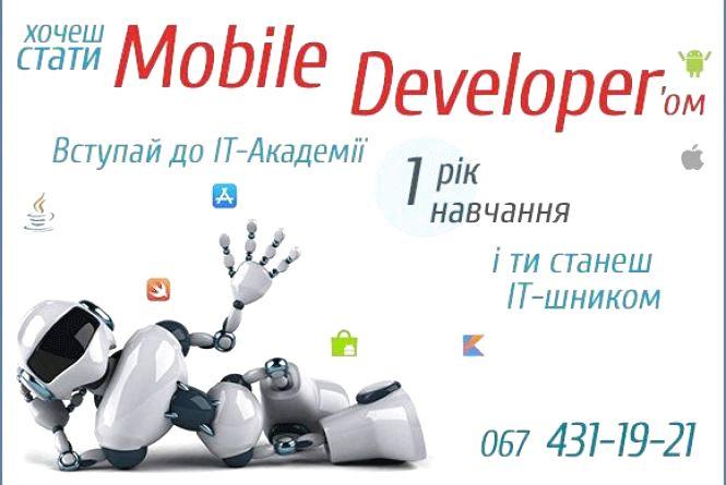 Mobile development - вже незабаром! (Новини компаній)
