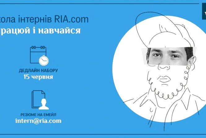 RIA.com запускає Літню школу інтернів (Новини компаній)