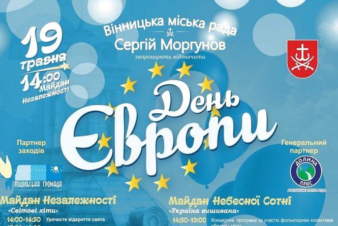 19 травня - День Європи-2018 у Вінниці (Прес-служба Вінницької міської ради)