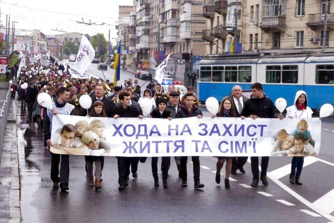 «На захист життя та сім'ї»: у неділю вінничани влаштують публічну ходу