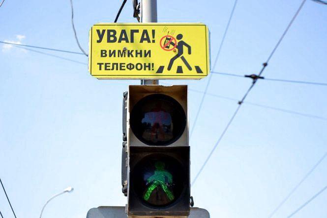 Петицію «Вимкни телефон на пішохідному переході» мляво підписують