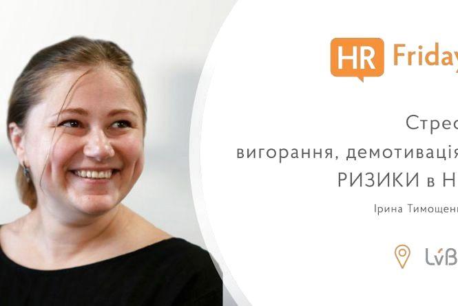 HR Friday у Вінниці. «Стрес, вигорання, демотивація: ризики в HR» (Прес-служба Львівської бізнес школи)