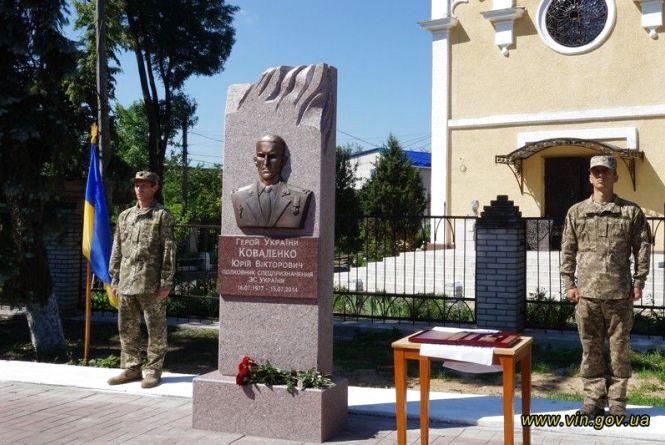 У Бершаді відкрили пам'ятний знак Герою України Юрію Коваленку