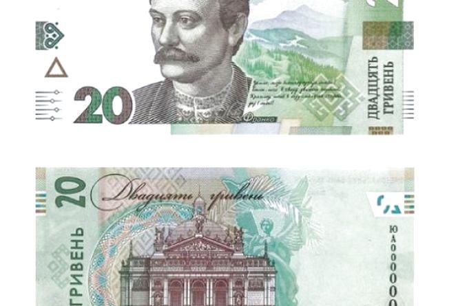 НБУ випустив оновлену купюру 20 гривень. Коли з'явиться у Вінниці?