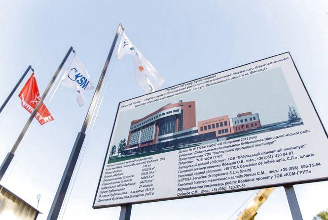 На Хмельницькому шосе до 2020 року зведуть кардіоцентр