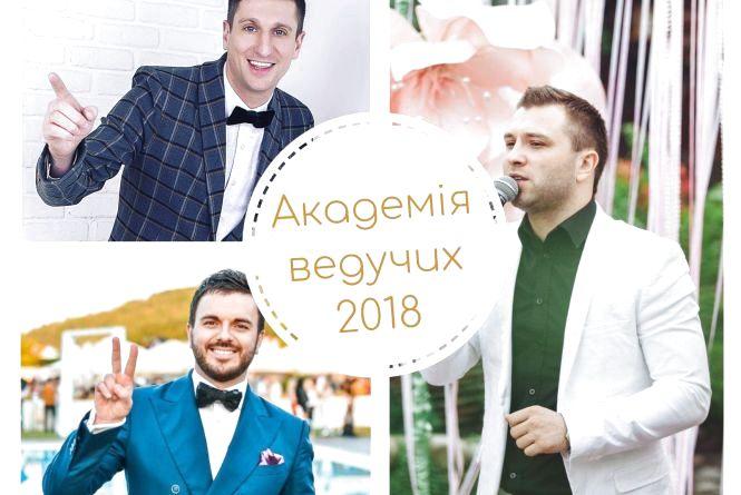 Решетнік, Теренчук і Степаненко – хто ще викладатиме в «Академії ведучих»? (Новини компаній)
