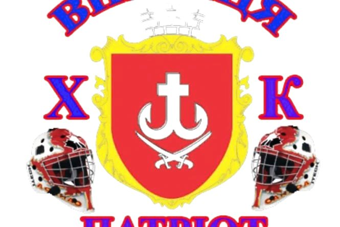 Вінницький хокейний «Патріот» помірявся силами із «Соколом» і «Білим барсом»