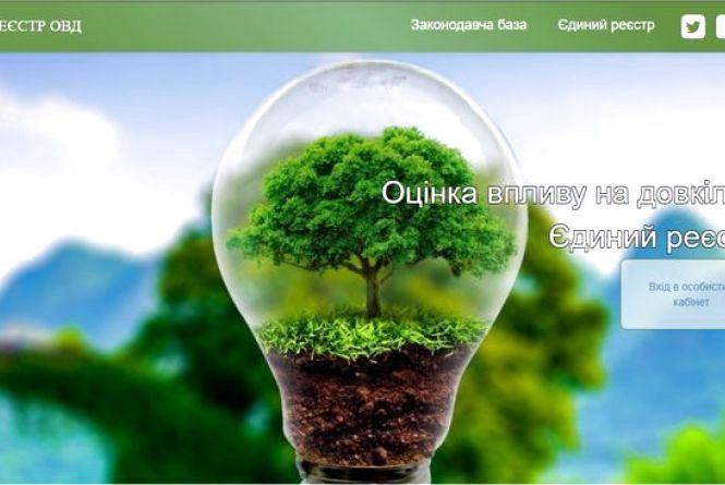 Переваги переходу на європейську оцінку впливу на довкілля