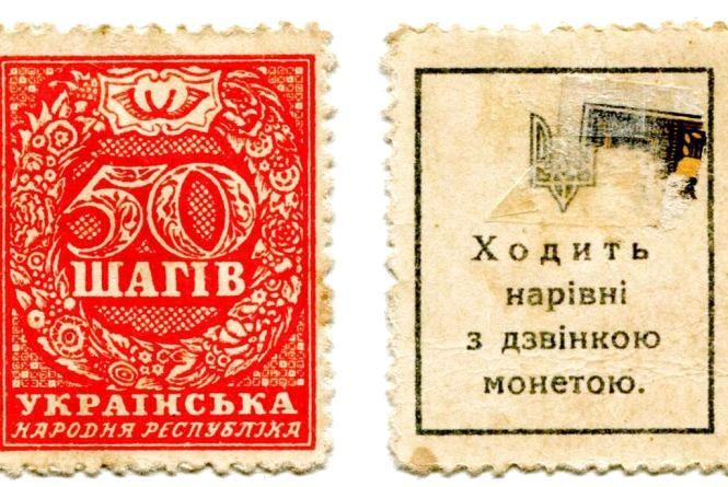 Про 100-річчя випуску перших поштових марок України (Прес-служба Укрпошти)