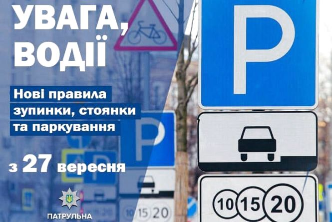 Почали діяти нові правила зупинки, стоянки та паркування автомобілів