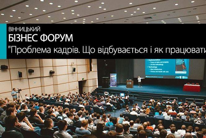 """Готова програма """"кадрового"""" бізнес-форуму"""