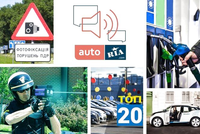Штрафи «за перевищення» та що буде з розмитненням електромобілів у 2019: огляд автоновин
