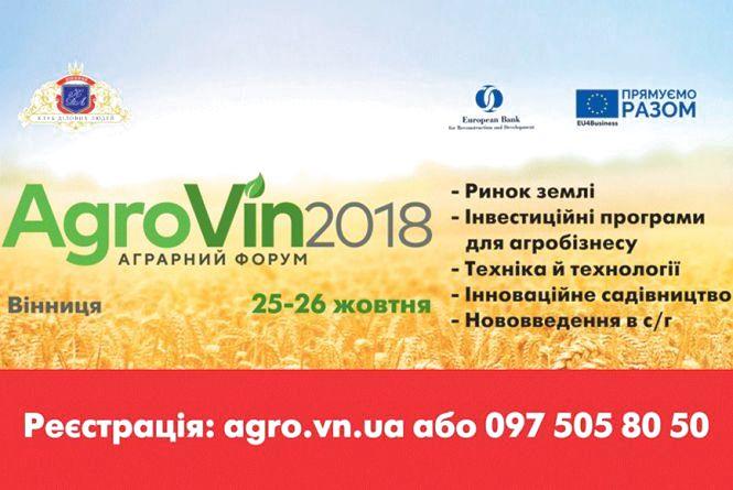 Що чекає аграріїв? Ринок землі, експорт, інновації в с/г (Новини компаній)
