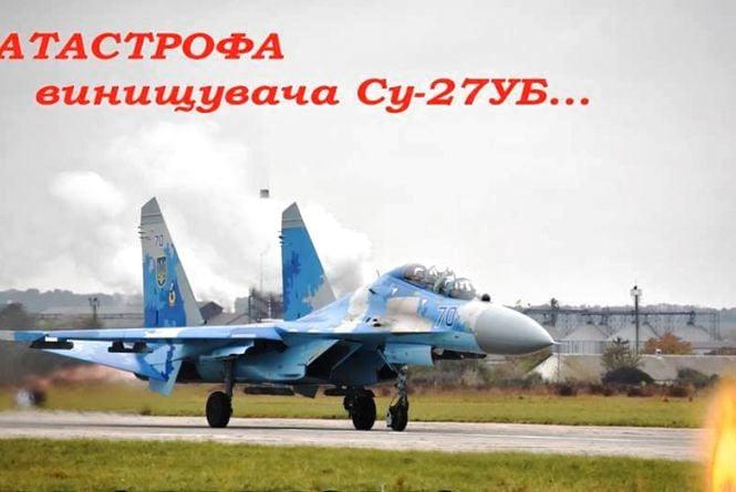 Чому розбився Су-27? Ймовірні версії падіння військового літака під селом Уланів