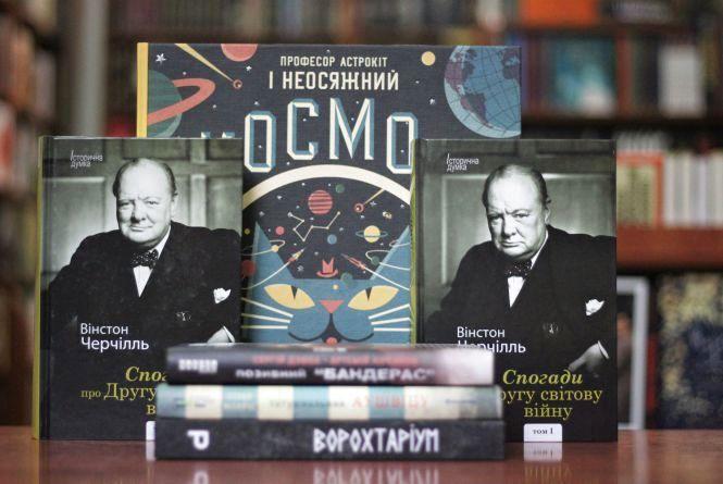 Морріс and Черчілль: ТОП-5 книг, які варто прочитати у листопаді